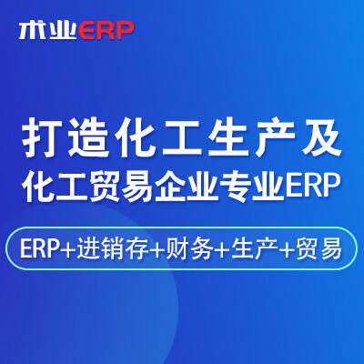术业ERP云ERP  打造化工生产及化工贸易企业专业ERP图片