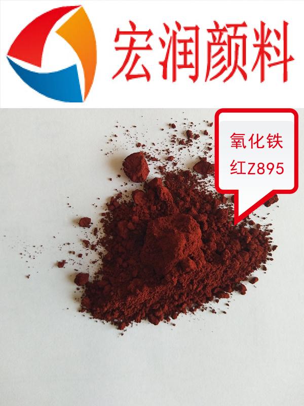 Z895氧化铁红供应比S190铁红还要紫相Z895氧化铁红图片
