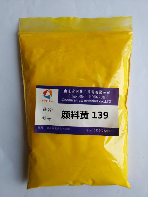 颜料黄139苯并咪唑酮黄C.I.颜料黄139图片