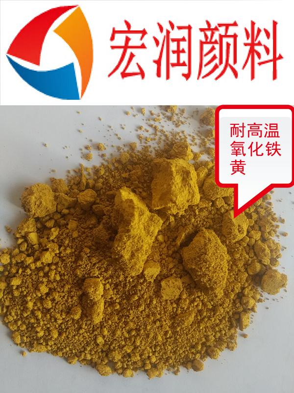 Y8030氧化铁黄塑料用耐高温氧化铁黄Y8030图片