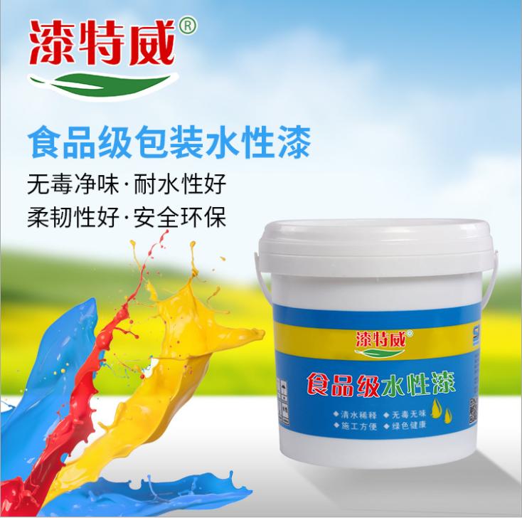 水性食品级包装漆无毒环保竹木纸张水性漆(美国FDA测试标准)图片