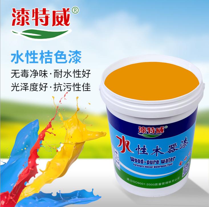 水性桔色色漆环保无毒无味水性木器家具油漆涂料 可来样定做颜色图片