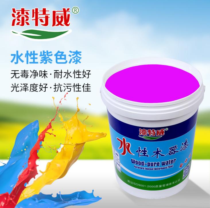 水性紫色漆环保无毒无味水性木器家具油漆涂料 可来样定做颜色图片