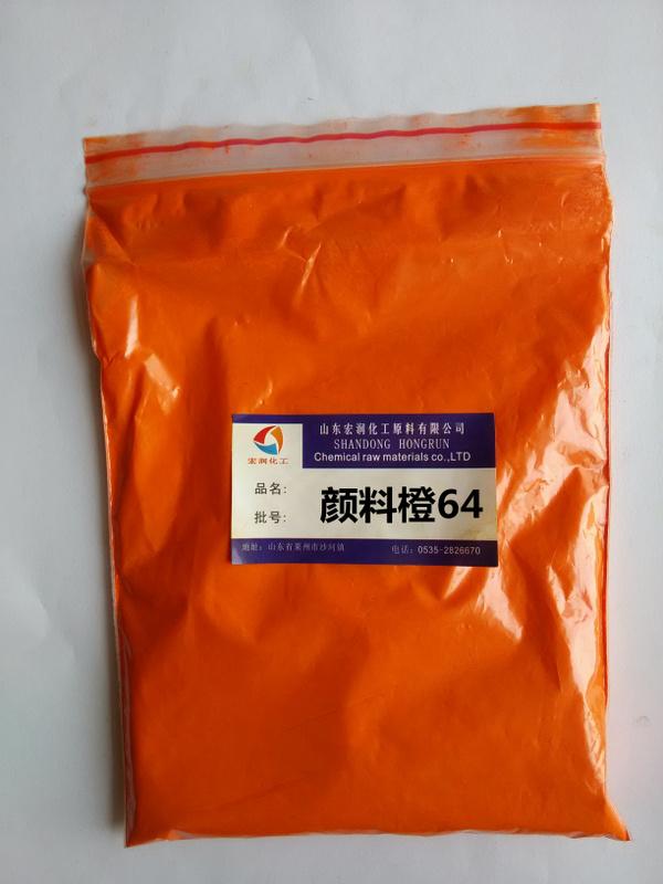 颜料橙64厂家批发永固橙GP颜料橙64图片