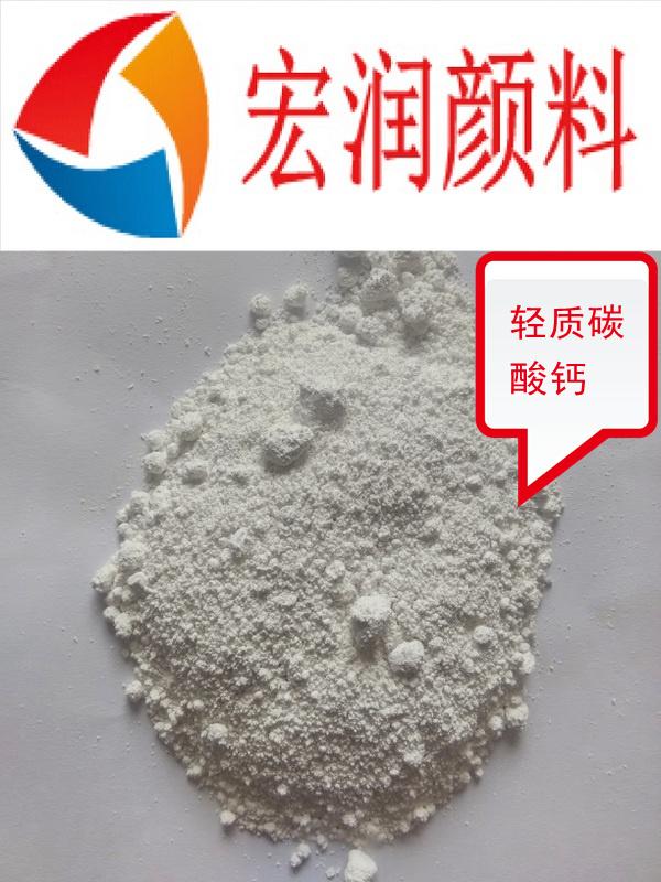 轻质碳酸钙供应橡胶管填充料轻质碳酸钙图片