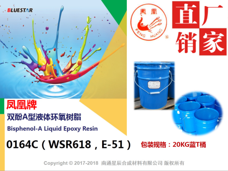 E51 WSR618 环氧树脂凤凰牌 南通星辰 1桶(20KG蓝T桶)图片