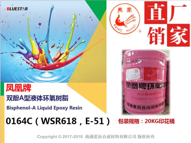 E51 WSR618 环氧树脂凤凰牌 南通星辰 1桶(20KG印花桶)图片