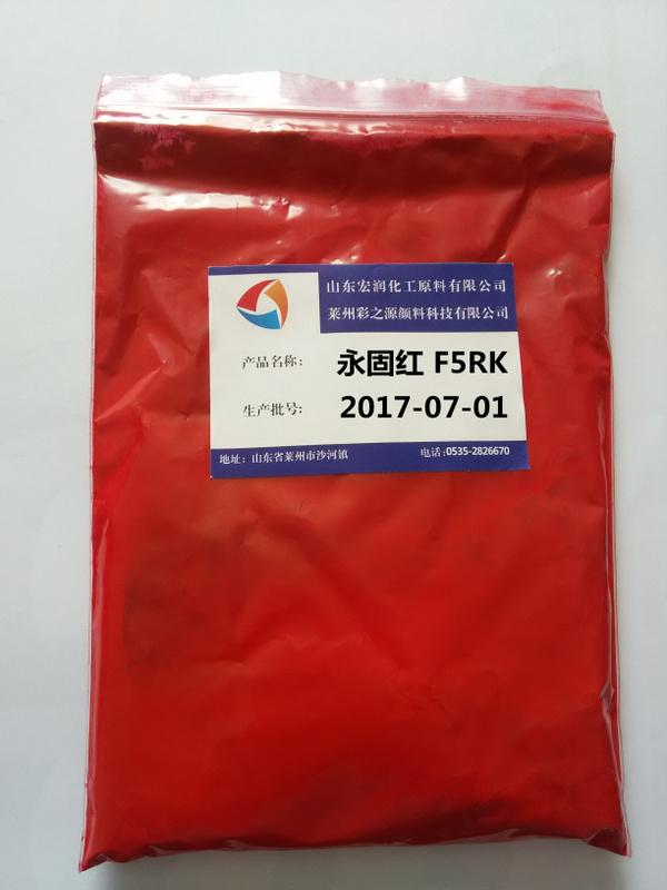 永固红F5RK供应塑胶颜料永固红F5RK图片