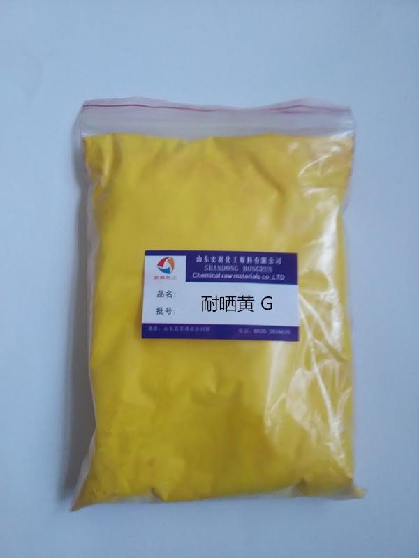 耐晒黄G供应1125耐晒黄G图片