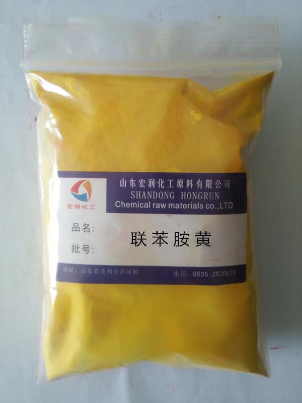 联苯胺黄供应塑料着色颜料黄12联苯胺黄图片