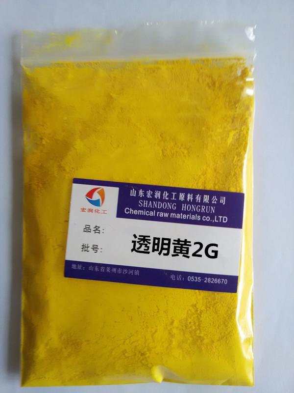 透明黄2G透明黄2G塑料环保颜料图片