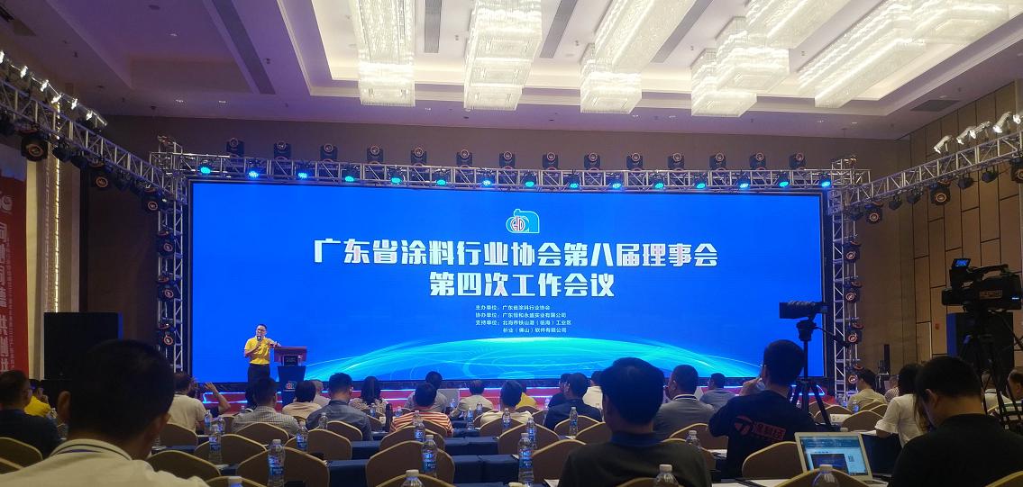 广涂协第八届理事会第四次工作会议顺利召开