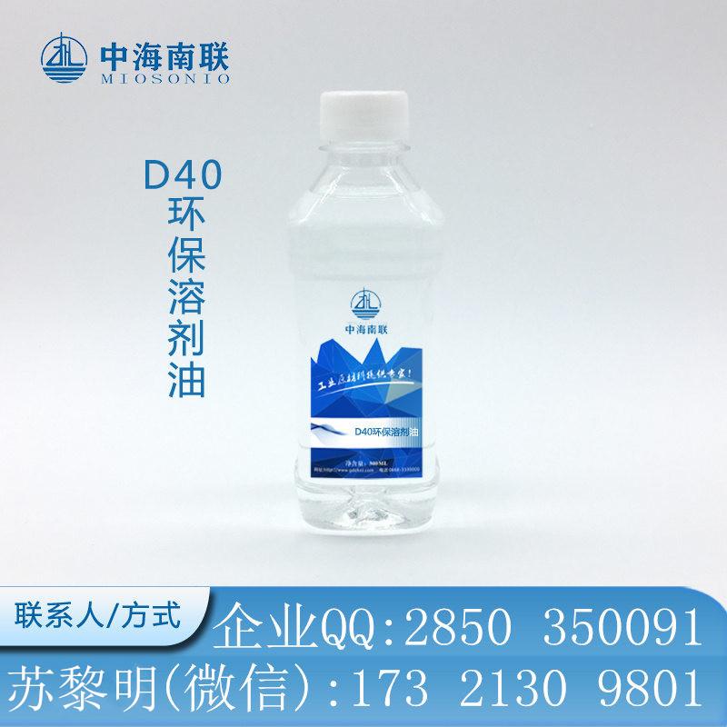 环保溶剂油D40产品D40溶剂油,安全性和稳定性好,低硫、 低芳、 无味、环保 图片