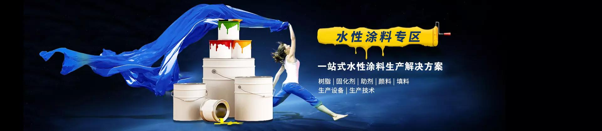 水性专区banner