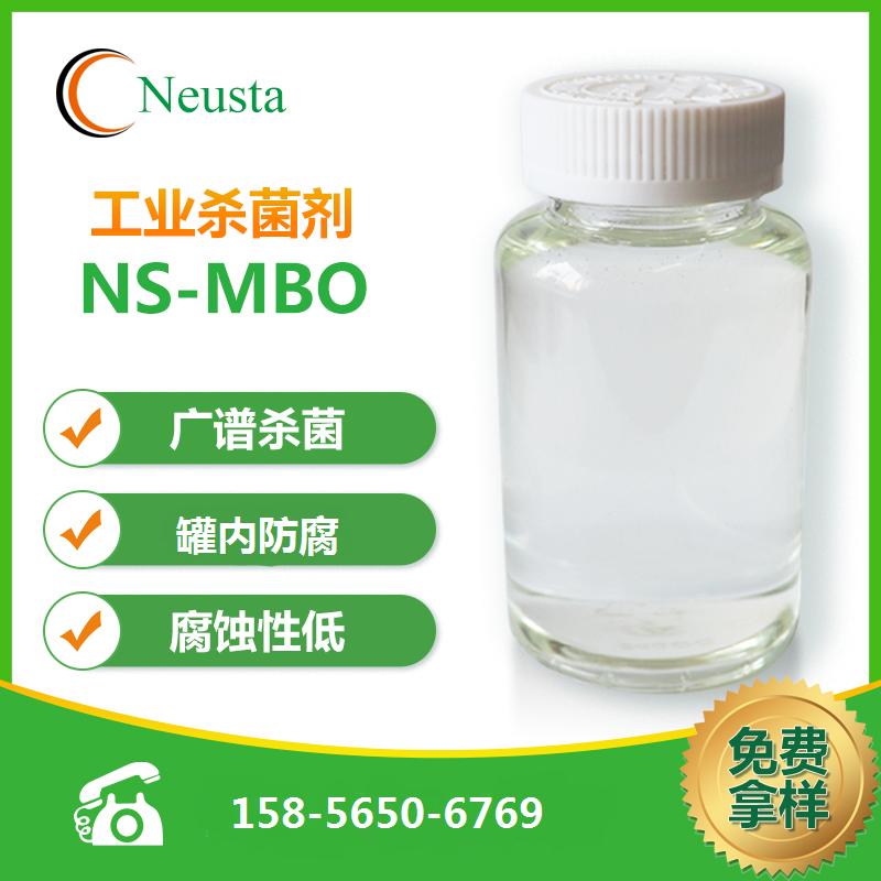 NS-MBO杀菌剂噁唑啉杀菌剂图片