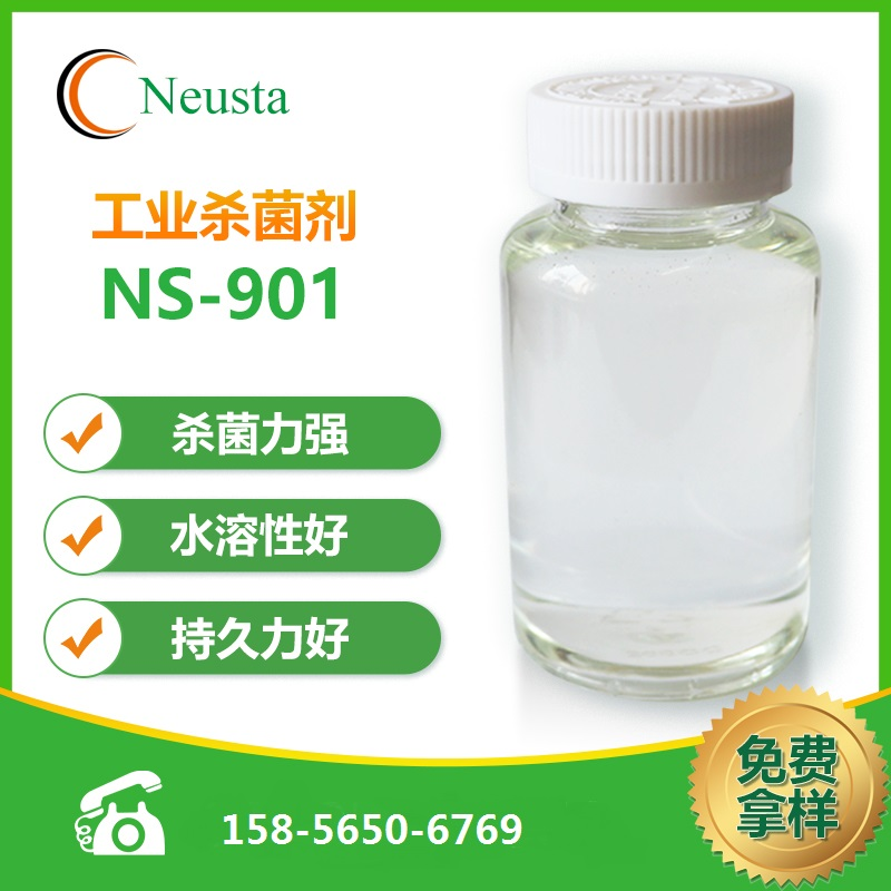 NS-901复合型杀菌剂图片