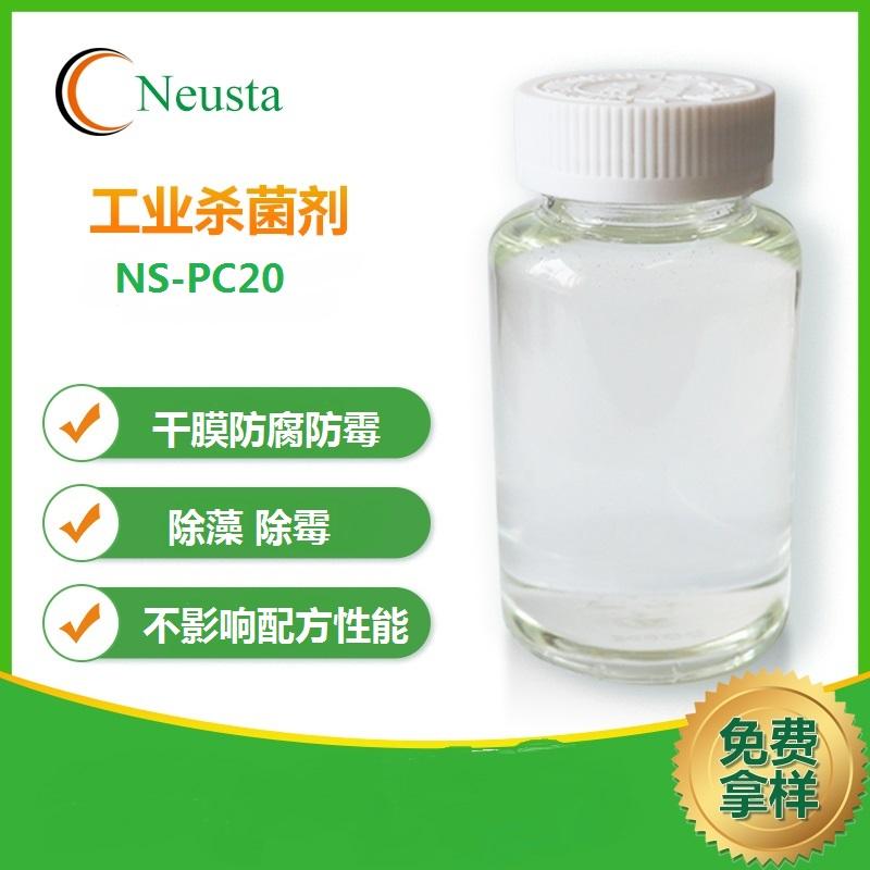NS-PC20防霉剂 防腐剂图片