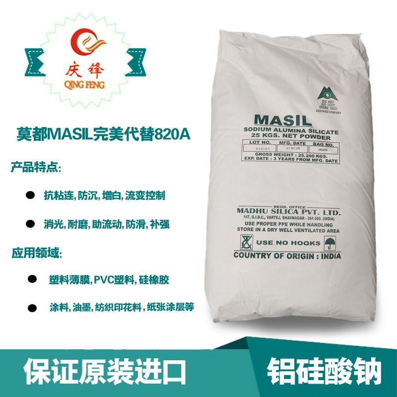 印度原装进口 增强 补白硅酸铝钠 替代 德固赛820A 铝硅酸钠铝硅酸钠MASIL 图片