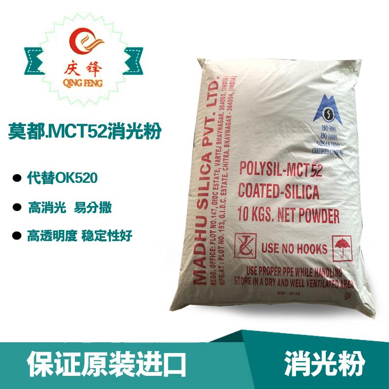 印度原装进口MCT52消光粉 代替OK520消光剂 油墨 木器漆  哑粉进口消光粉MCT52图片