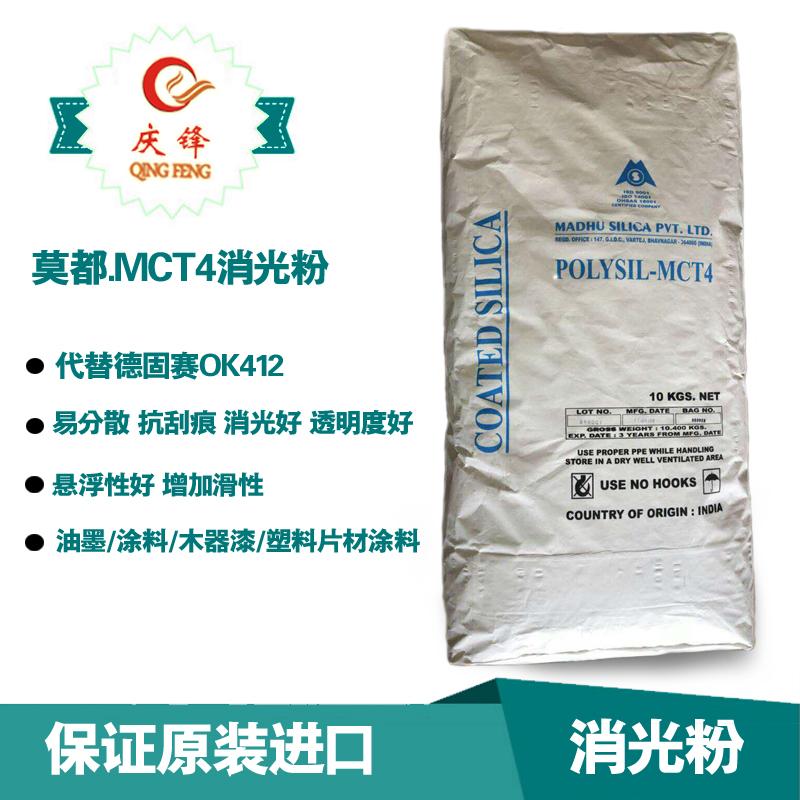 印度消光粉PolySIL-MCT4 替代 赢创德固赛消光粉OK412 油墨哑粉进口消光粉MCT4图片