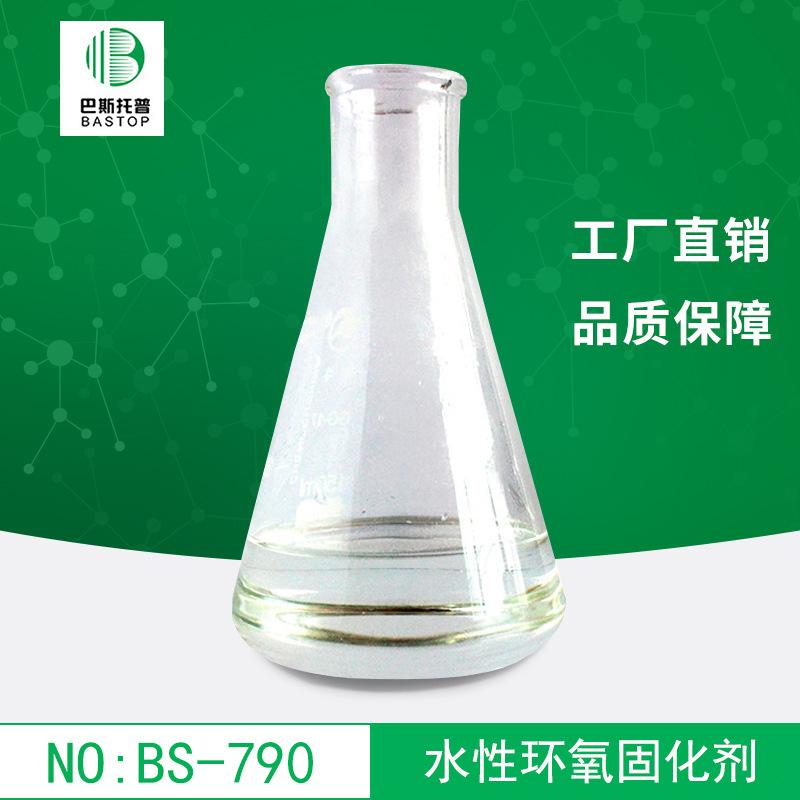 BS-790供应水性环氧地坪中涂固化劑图片